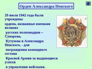29 июля 1942 года были учреждены ордена, названные именами великих русских по
