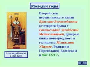 Второй сын переяславского князя Ярослава Всеволодовича от второго брака с Рос