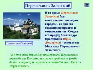 В то время Переяславль-Залесский был относительно молодым городом - со дня ег