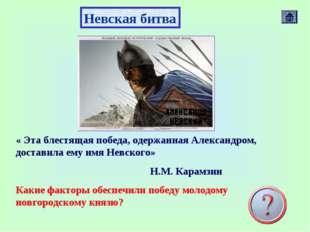 Невская битва « Эта блестящая победа, одержанная Александром, доставила ему и