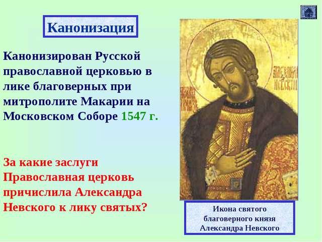 Канонизация Икона святого благоверного князя Александра Невского Канонизирова...