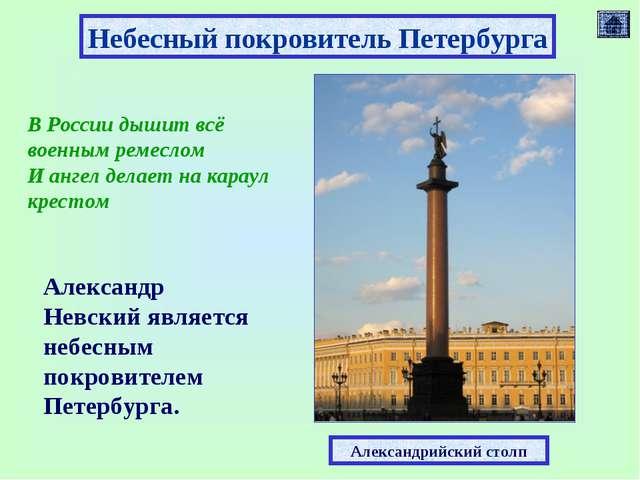 Небесный покровитель Петербурга В России дышит всё военным ремеслом И ангел д...