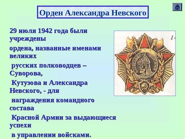 29 июля 1942 года были учреждены ордена, названные именами великих русских по...