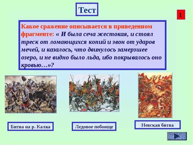 Какое сражение описывается в приведенном фрагменте: « И была сеча жестокая, и...