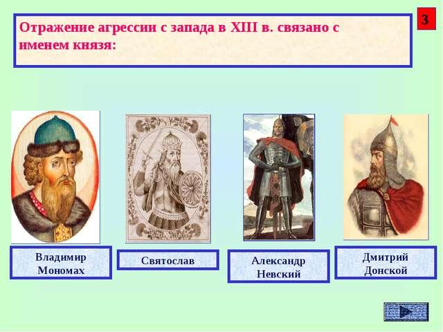 Отражение агрессии с запада в XIII в. связано с именем князя: Владимир Монома...