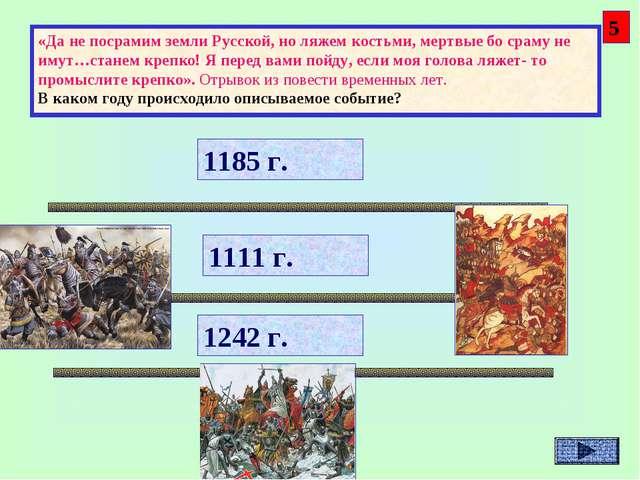 «Да не посрамим земли Русской, но ляжем костьми, мертвые бо сраму не имут…ста...