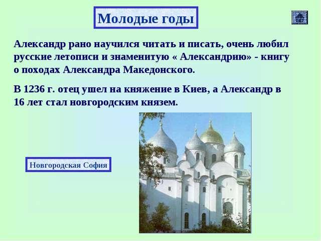Молодые годы Александр рано научился читать и писать, очень любил русские лет...