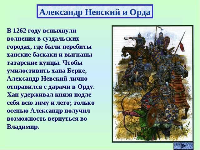 Александр Невский и Орда В 1262 году вспыхнули волнения в суздальских городах...