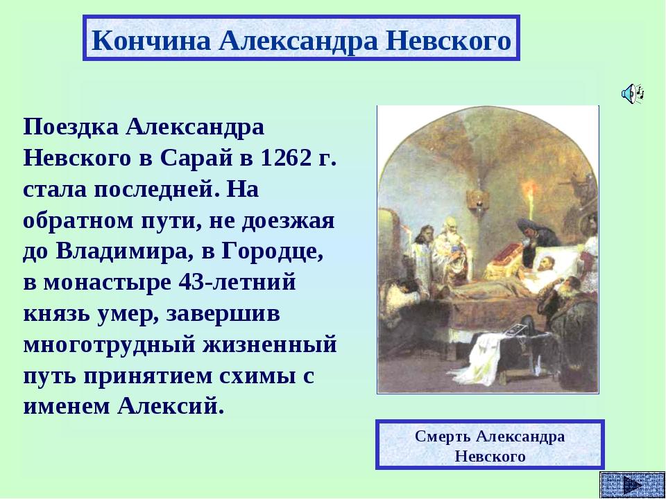 Поездка Александра Невского в Сарай в 1262 г. стала последней. На обратном пу...