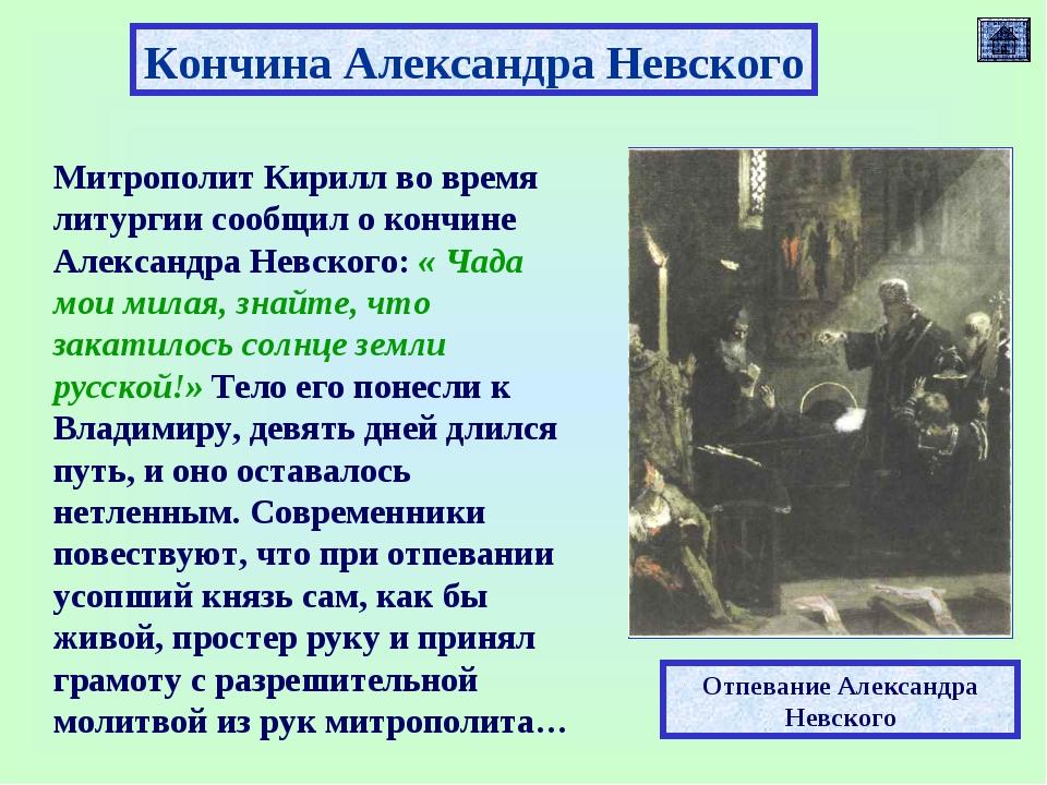 Митрополит Кирилл во время литургии сообщил о кончине Александра Невского: «...