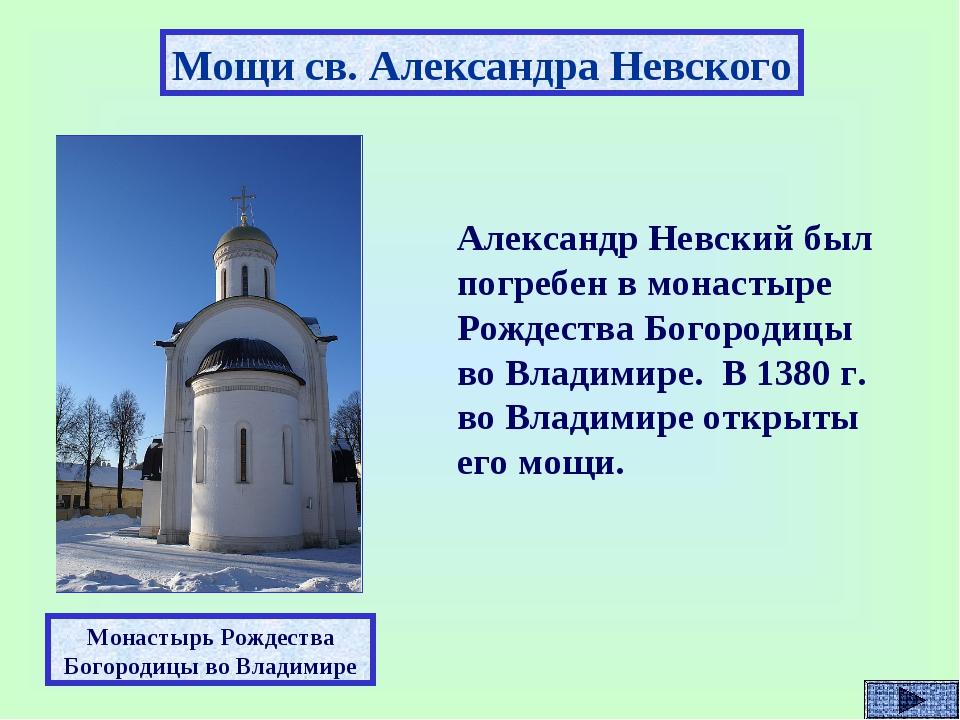 Мощи св. Александра Невского Монастырь Рождества Богородицы во Владимире Алек...