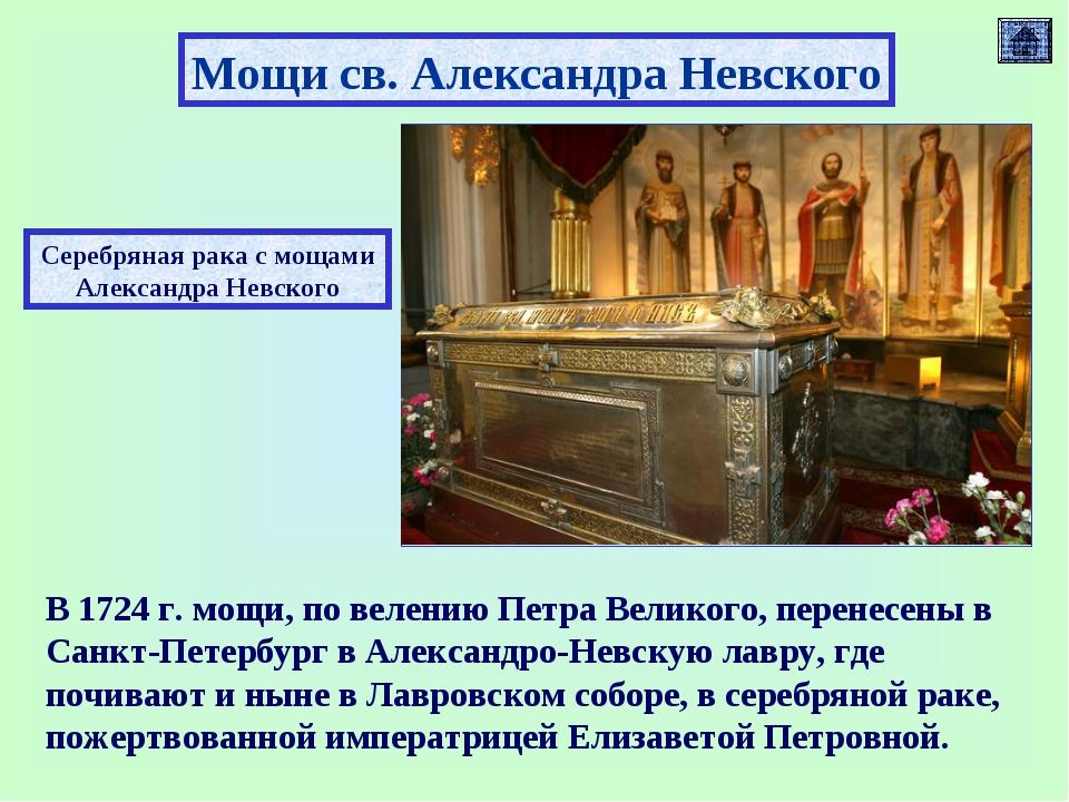 Мощи св. Александра Невского В 1724 г. мощи, по велению Петра Великого, перен...