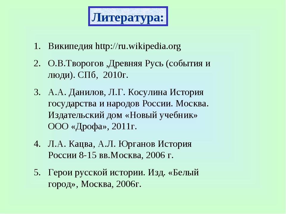 Литература: Википедия http://ru.wikipedia.org О.В.Творогов ,Древняя Русь (соб...