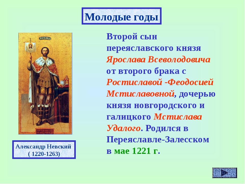 Второй сын переяславского князя Ярослава Всеволодовича от второго брака с Рос...
