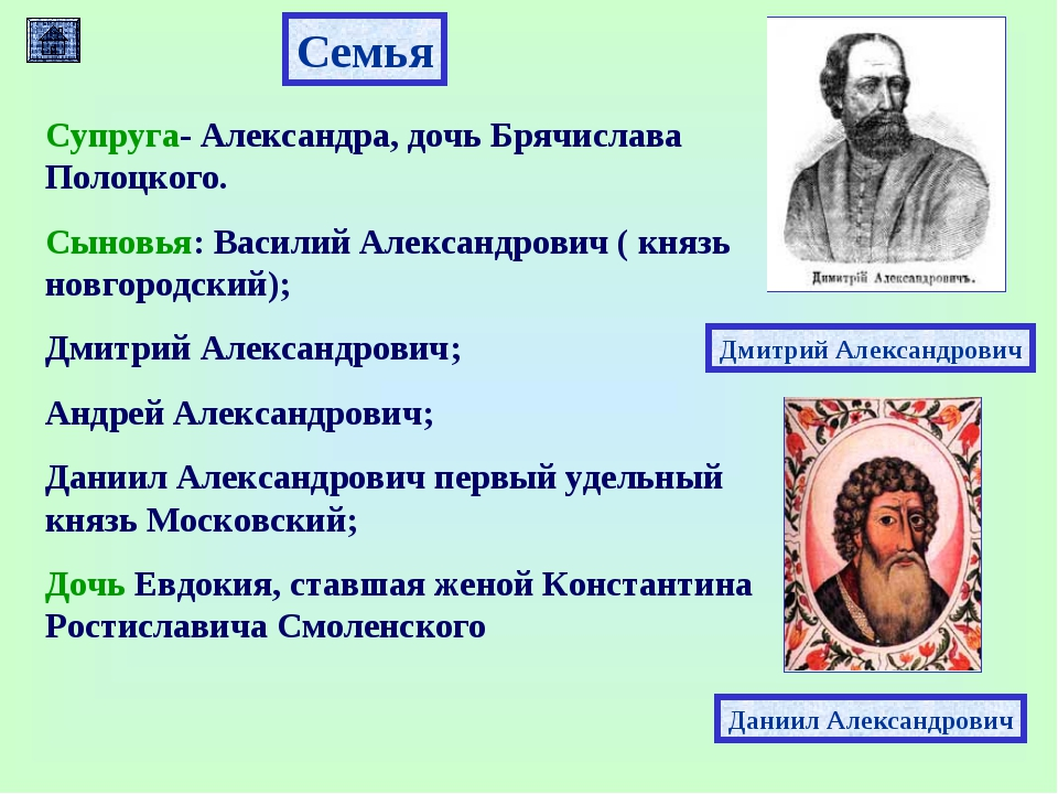Супруга- Александра, дочь Брячислава Полоцкого. Сыновья: Василий Александрови...