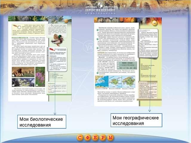 Мои биологические исследования Мои географические исследования