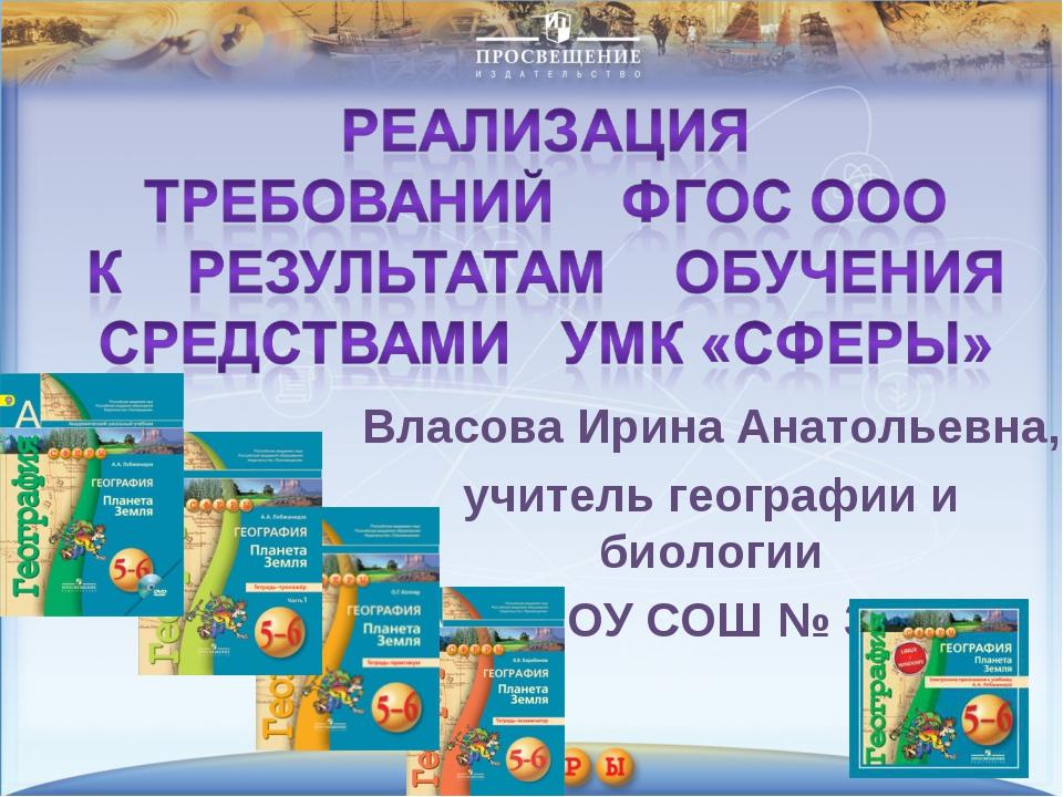 Власова Ирина Анатольевна, учитель географии и биологии МОУ СОШ № 34