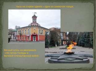 Часы на старом здании – один из символов города. Вечный огонь на мемориале к