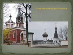 Памятники архитектуры 18-19 веков