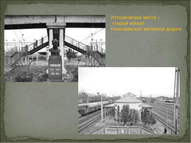 Историческое место – старый вокзал Николаевской железной дороги