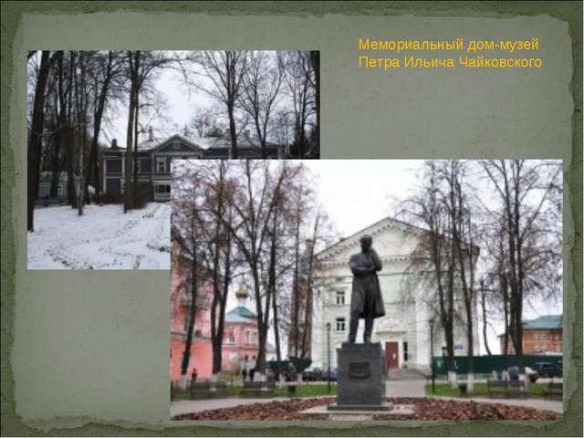 Мемориальный дом-музей Петра Ильича Чайковского