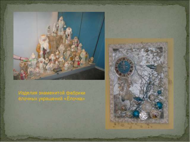 Изделия знаменитой фабрики ёлочных украшений «Ёлочка»