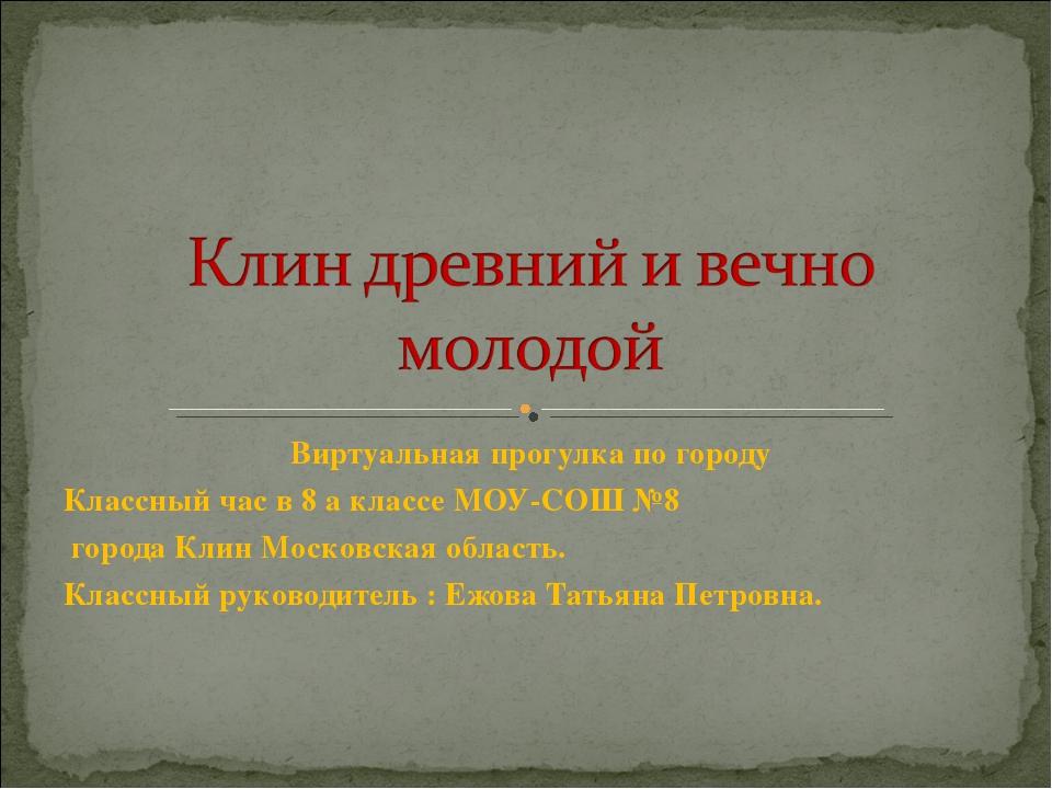 Виртуальная прогулка по городу Классный час в 8 а классе МОУ-СОШ №8 города Кл...