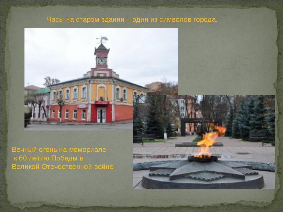 Часы на старом здании – один из символов города. Вечный огонь на мемориале к...