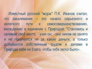 """Известный русский """"морж"""" П.К. Иванов считал, что закаливание – это начало сер"""