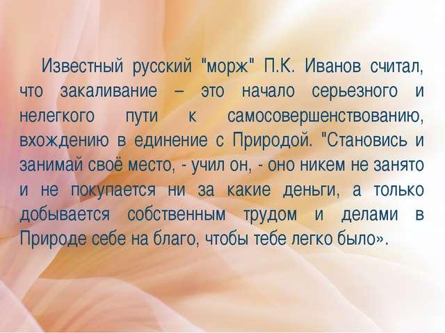 """Известный русский """"морж"""" П.К. Иванов считал, что закаливание – это начало сер..."""
