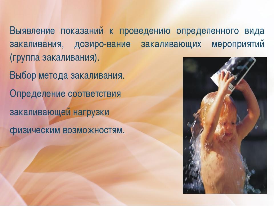 Выявление показаний к проведению определенного вида закаливания, дозиро-вание...