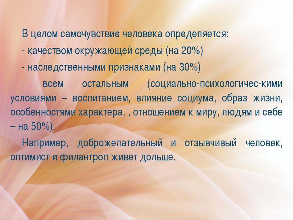 В целом самочувствие человека определяется: - качеством окружающей среды (на...