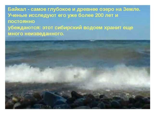 Байкал - самое глубокое и древнее озеро на Земле. Ученые исследуют его уже бо...