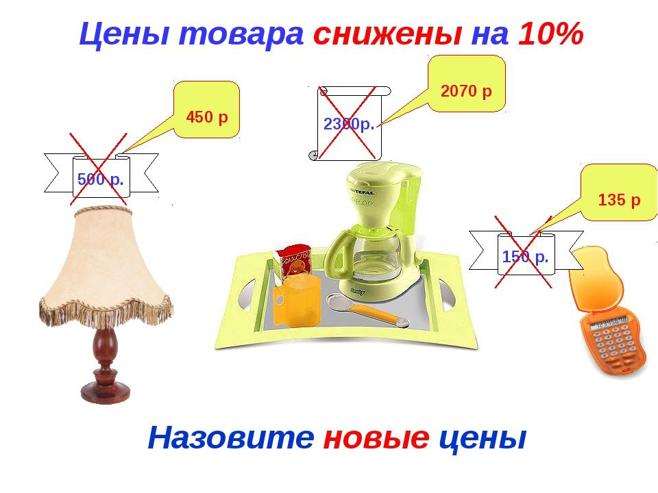 Цены товара снижены на 10% Назовите новые цены 500 р. 2300р. 150 р. 450 р 207...
