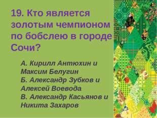 А. Кирилл Антюхин и Максим Белугин Б. Александр Зубков и Алексей Воевода В. А