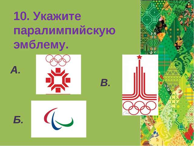 А. 10. Укажите паралимпийскую эмблему. В. Б.