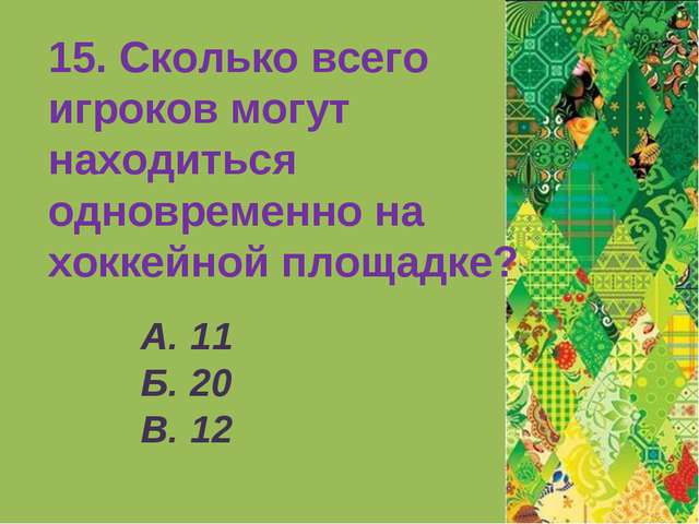 А. 11 Б. 20 В. 12 15. Сколько всего игроков могут находиться одновременно на...