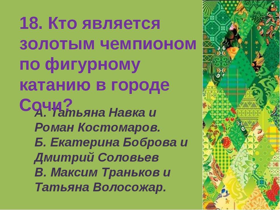 А. Татьяна Навка и Роман Костомаров. Б. Екатерина Боброва и Дмитрий Соловьев...