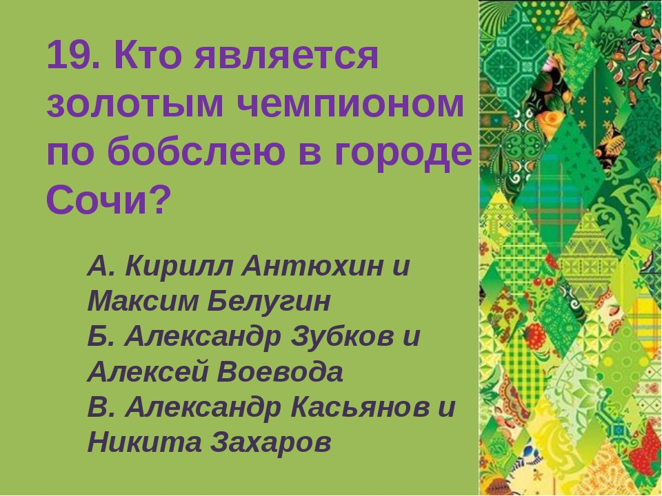 А. Кирилл Антюхин и Максим Белугин Б. Александр Зубков и Алексей Воевода В. А...