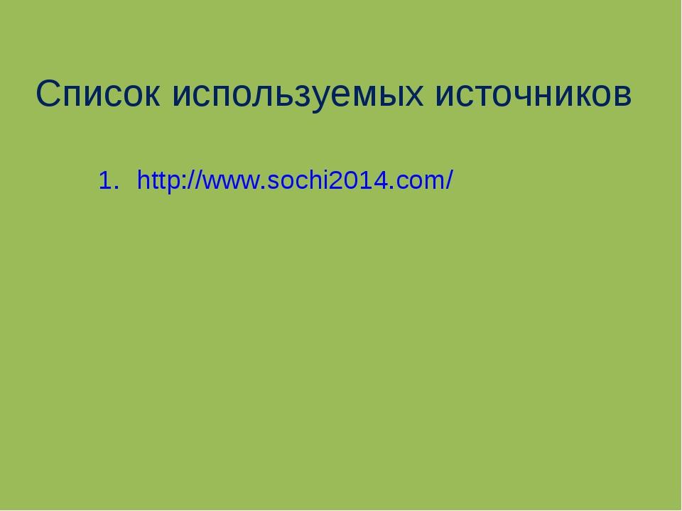 Список используемых источников http://www.sochi2014.com/