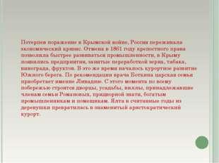 Потерпев поражение в Крымской войне, Россия переживала экономический кризис.