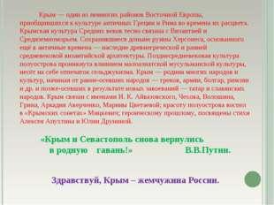 Крым — один из немногих районов Восточной Европы, приобщившихся к культуре а