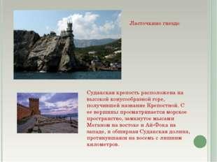Ласточкино гнездо Судакская крепость расположена на высокой конусообразной го