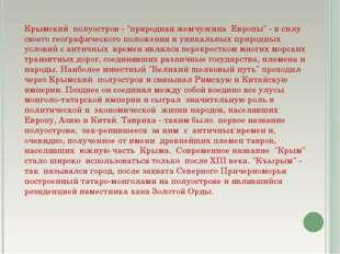 """Крымский полуостров - """"природная жемчужина Европы"""" - в силу своего географиче"""