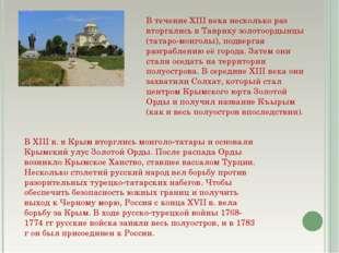 В XIII в. в Крым вторглись монголо-татары и основали Крымский улус Золотой Ор