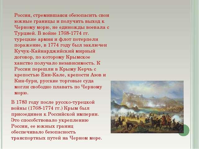 Россия, стремившаяся обезопасить свои южные границы и получить выход к Черном...