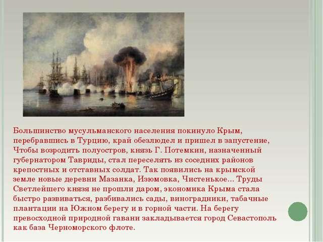 Большинство мусульманского населения покинуло Крым, перебравшись в Турцию, кр...