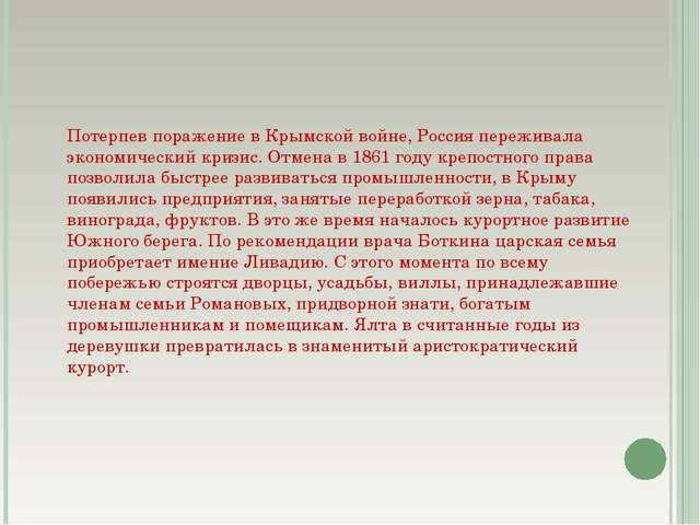 Потерпев поражение в Крымской войне, Россия переживала экономический кризис....