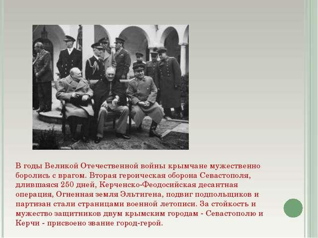 В годы Великой Отечественной войны крымчане мужественно боролись с врагом. Вт...