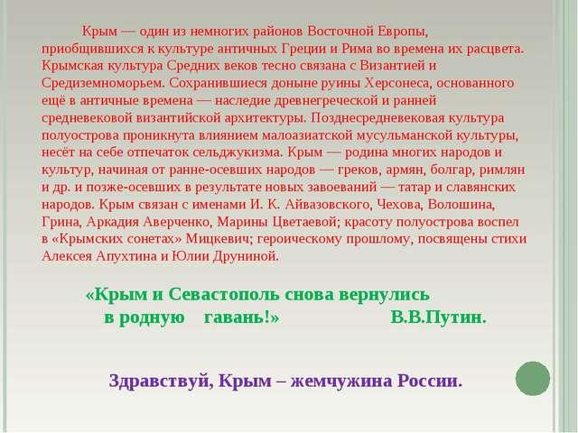 Крым — один из немногих районов Восточной Европы, приобщившихся к культуре а...